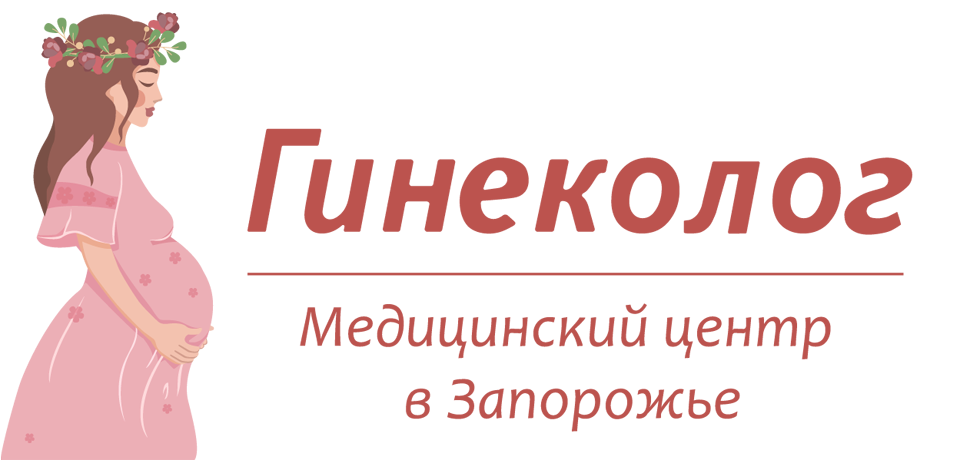Гинекология в Запорожье | Консультация гинеколога Запорожье