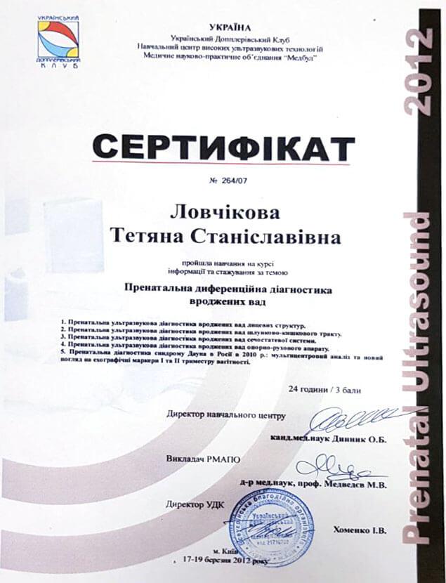Сертификат №22