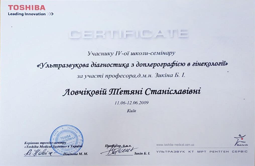Сертификат №21
