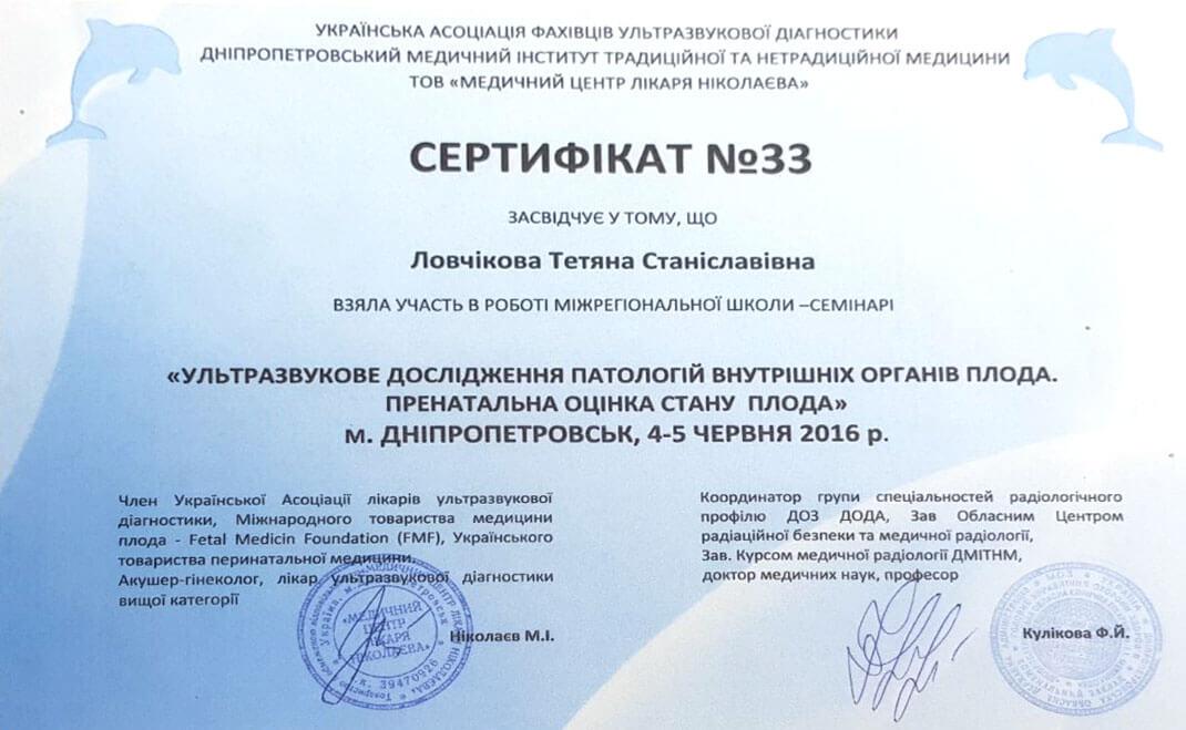 Сертификат №20