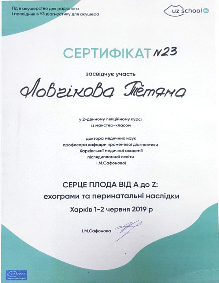 Сертификат №27