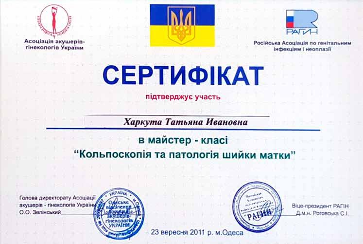 Сертификат №40