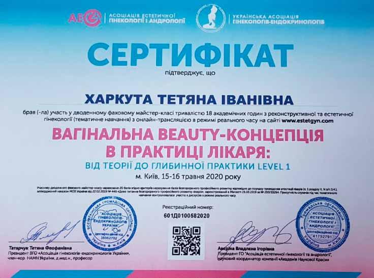 Сертификат №31