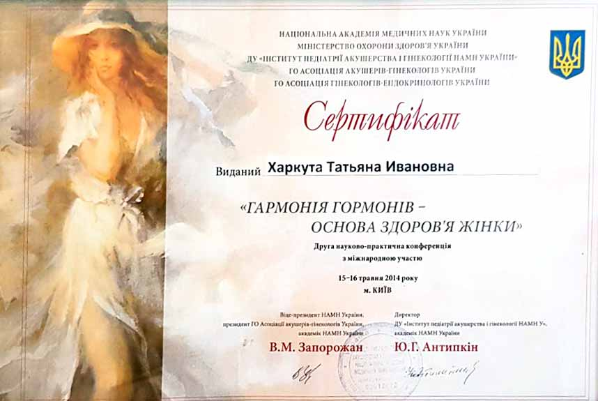 Сертификат №29