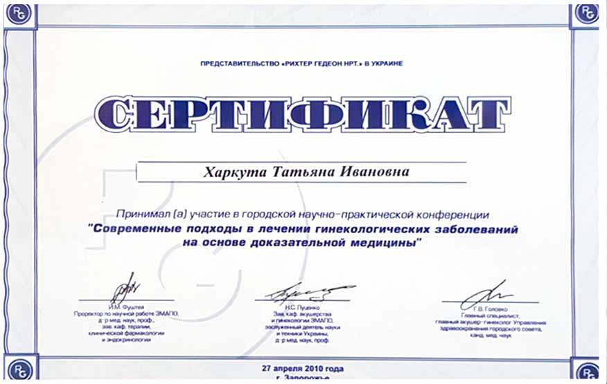 Сертификат №37