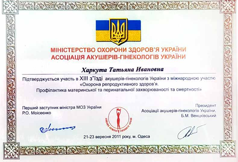 Сертификат №36