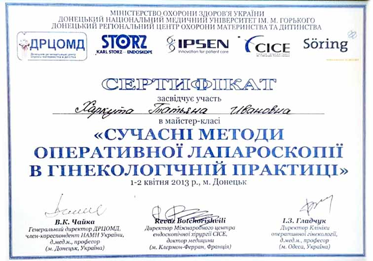 Сертификат №35