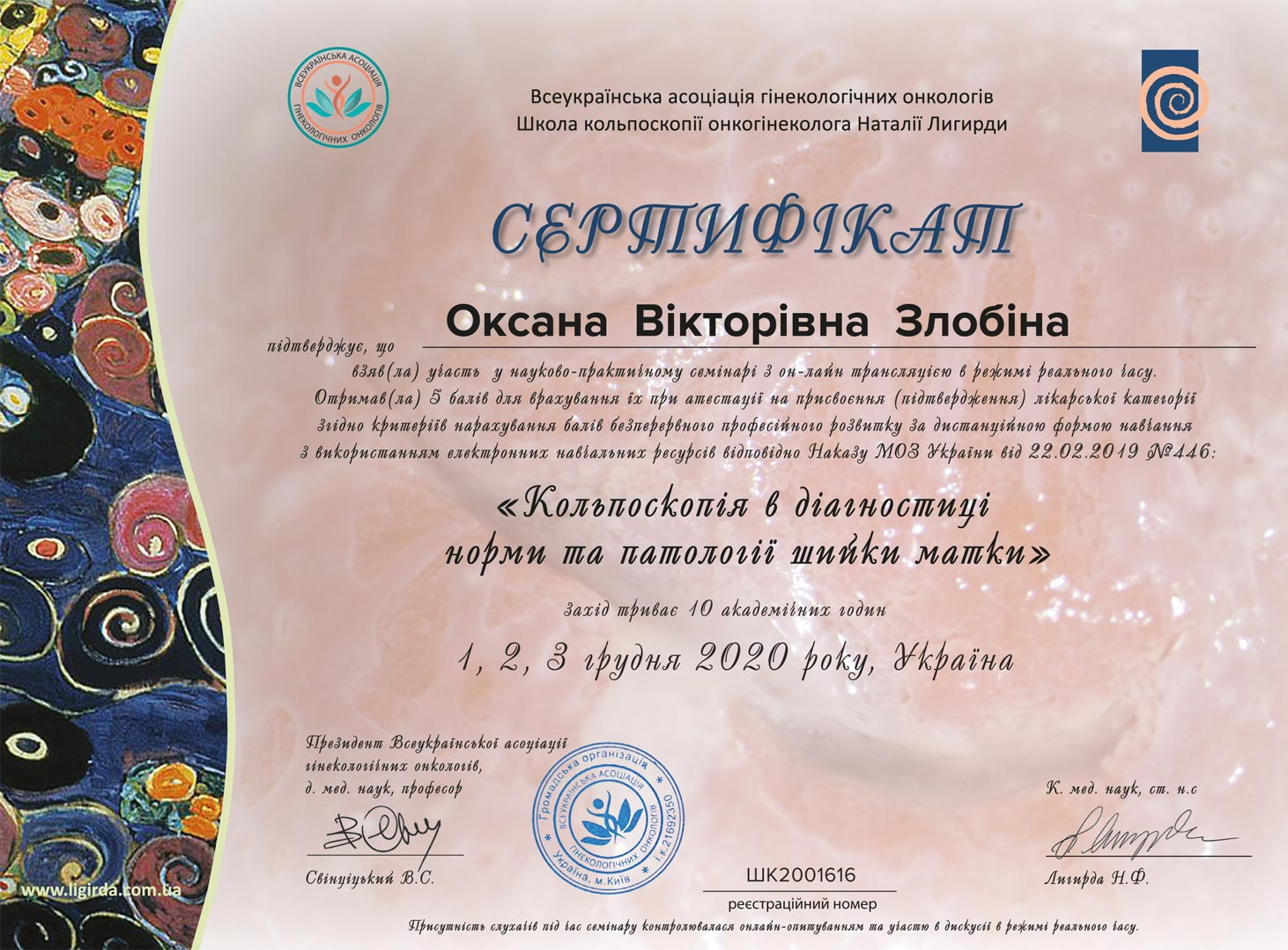Сертификат №45
