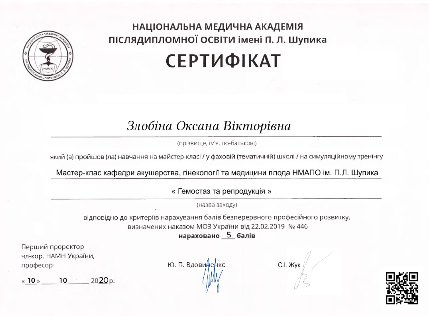 Сертификат №44