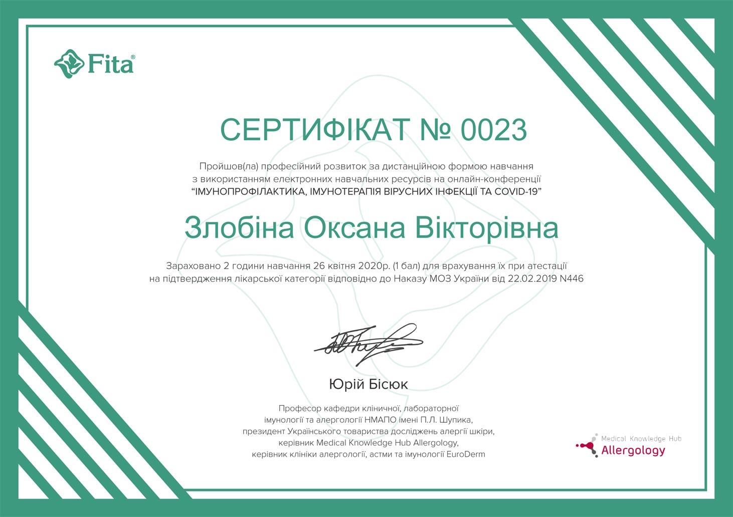 Сертификат №43